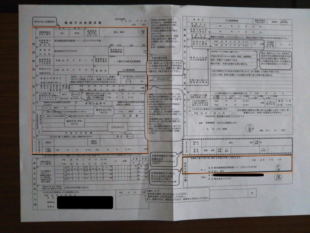 書 金 例 記入 手当 傷病 申請